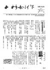 会報No.55