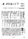 会報No.57