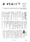 会報No.59