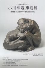 小川幸造彫刻展