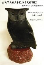 2016kujira館個展DM