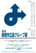 第56回新制作広島グループ展