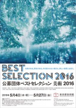 bestselection2016