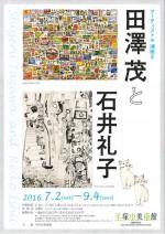 tazawa_0628-1