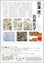 tazawa_0628-2