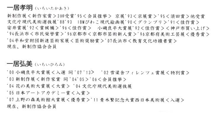 ichii_2016_2