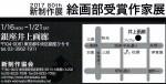 80th_kaiga_ate