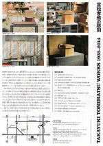 富松さん遺作展02