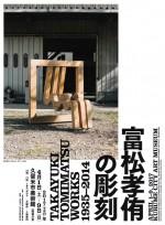 富松さん遺作展01