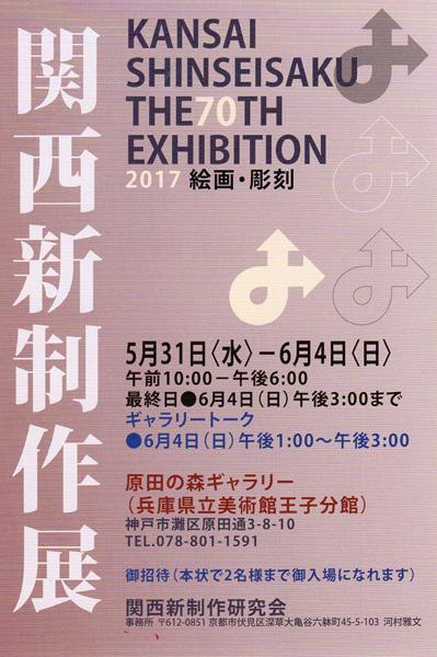 関西新制作展 2017絵画・彫刻 – ...