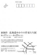 北海道新制作2