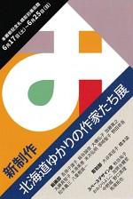 北海道新制作1