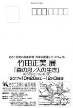 TakedaMasami-2