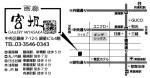 nabeshima-c0205